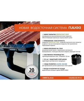Водосточная система Ruukki 125/150 (официальная гарантия 30 лет)